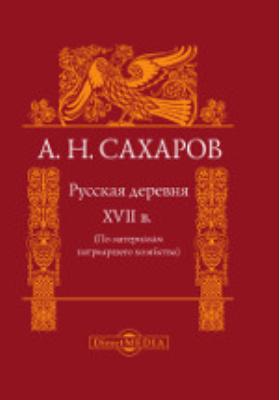 Русская деревня XVII в. По материалам патриаршего хозяйства