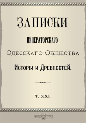 Записки Императорского Одесского Общества истории и древностей. Т. 21