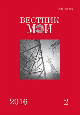 Вестник Московского энергетического института: теоретический и научно-практический журнал. 2016. № 2