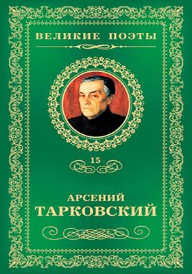 Т. 15. Книга травы: художественная литература