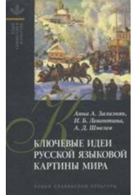 Ключевые идеи русской языковой картины мира: сборник статей