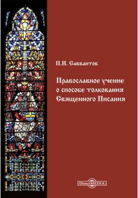 Православное учение о способе толкования Священного Писания