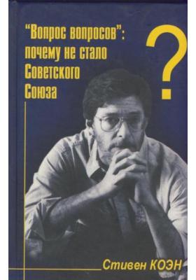 """""""Вопрос вопросов"""": почему не стало Советского Союза?"""