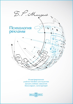 Психология рекламы: иллюстрированное учебное пособие