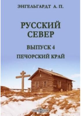 Русский Север. Вып. 4. Печорский край