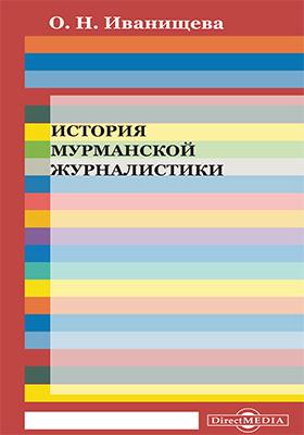 История мурманской журналистики: учебно-методическое пособие