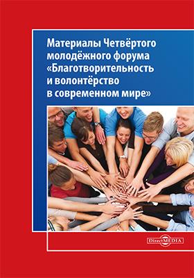 Материалы Четвёртого молодёжного форума «Благотворительность и волонтёрство в современном мире»: сборник материалов