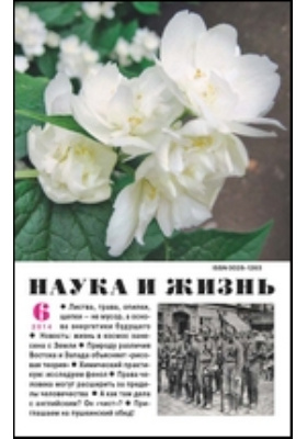 Наука и жизнь: журнал. 2014. № 6