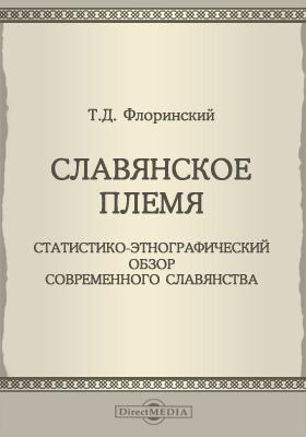 Славянское племя. Статистико-этнографический обзор современного славянства