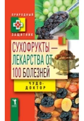 Сухофрукты — лекарства от 100 болезней. Чудо-доктор