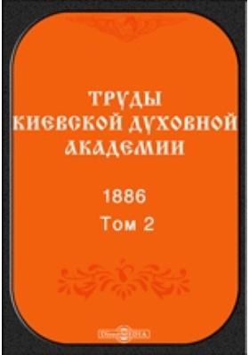 Труды Киевской духовной академии. 1886. Т. 2
