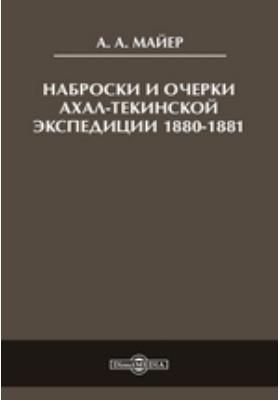Наброски и очерки Ахал-Текинской экспедиции 1880-1881: документально-художественная литература