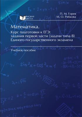 Математика. Курс подготовки к ЕГЭ