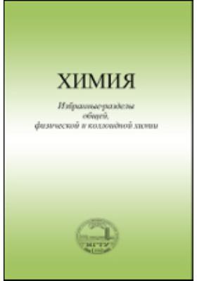 Химия. Избранные разделы общей физической и коллоидной химии: учебное пособие