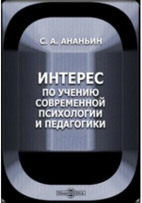 Интерес по учению современной психологии и педагогики