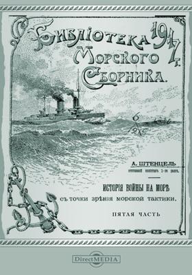 История войны на море в ее важнейших проявлениях с точки зрения морской тактики. Пятая часть