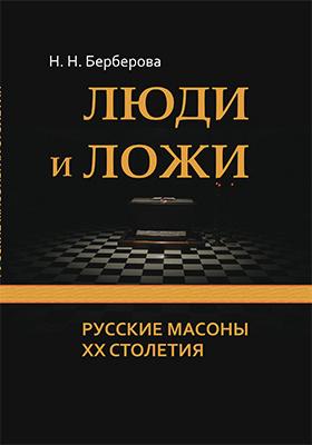 Люди и ложи. Русские масоны XX столетия