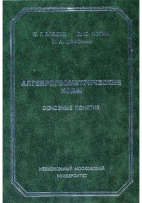 Алгеброгеометрические коды. Основные понятия