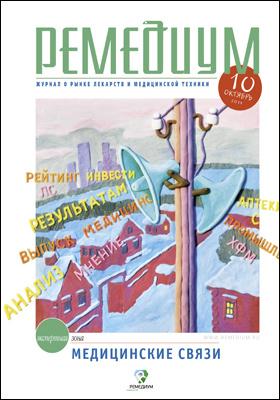 Ремедиум : журнал о рынке лекарств и медицинской техники. 2014. № 10(212)