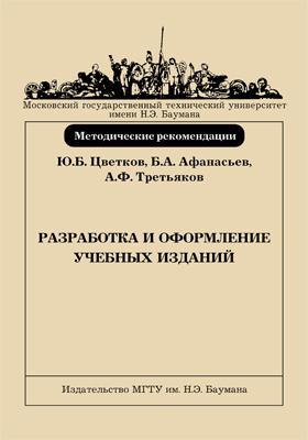 Разработка и оформление учебных изданий: методические рекомендации