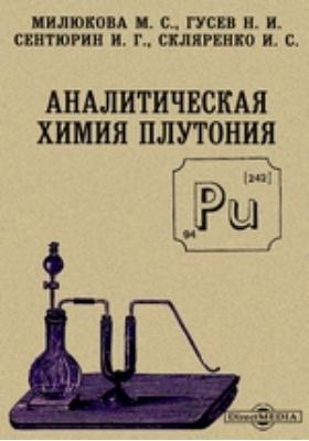 Аналитическая химия плутония
