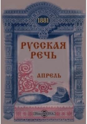 Русская речь. 1881. Апрель
