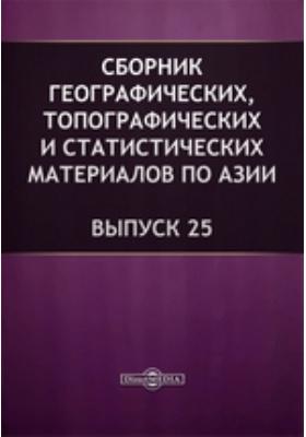 Сборник географических, топографических и статистических материалов по Азии. 1887. Вып. 25