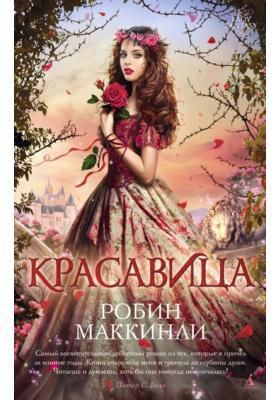Красавица = Beauty : Роман