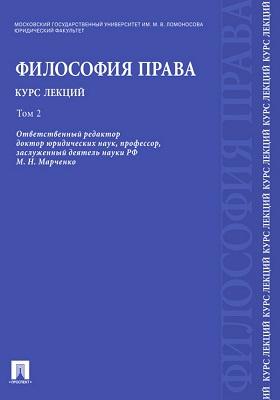 Философия права : курс лекций : в 2 томах. Том 2