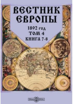 Вестник Европы: журнал. 1892. Т. 4, Книга 7-8, Июль-август