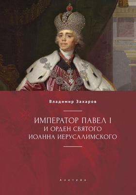 Император Павел I и Орден святого Иоанна Иерусалимского: монография