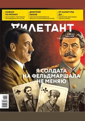 Дилетант: журнал. 2018. № 31. июль