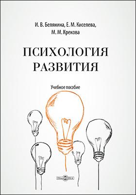 Психология развития: учебное пособие