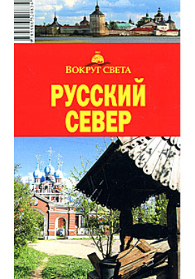 Русский Север: Архангельская иВологодская области