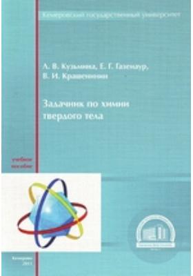 Задачник по химии твердого тела: учебное пособие