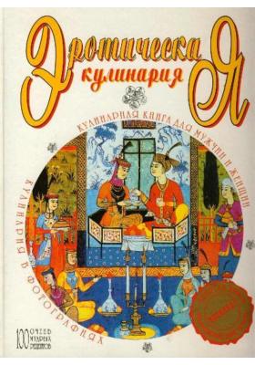Эротическая кулинария : Кулинарная книга для мужчин и женщин