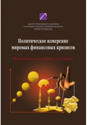 Политическое измерение мировых финансовых кризисов : Феноменология, теория, устранение: коллективная монография