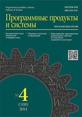 Программные продукты и системы: журнал. 2014. № 4 (108)