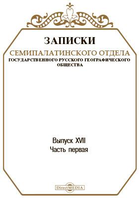 Записки Семипалатинского отдела Государственного русского географического общества. 1928. Вып. 17, Ч. 1