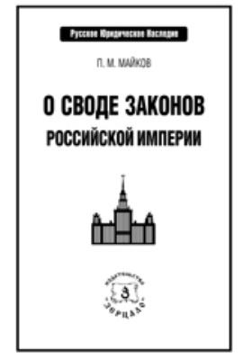 О своде законов Российской империи: научно-популярное издание