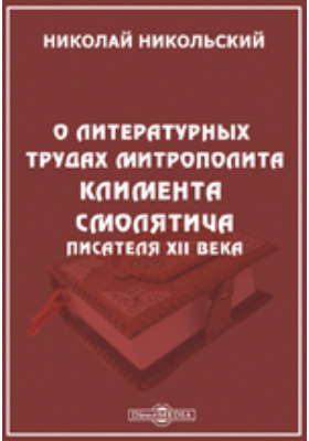 О литературных трудах митрополита Климента Смолятича, писателя XII века