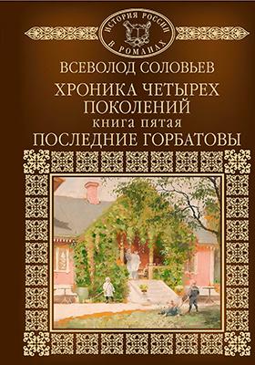 Т. 40. Хроника четырех поколений : исторический роман: художественная литература. Кн. 5. Последние Горбатовы
