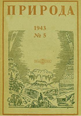 Природа: газета. 1943. № 5. 1943 г