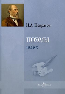 Поэмы 1855-1877: художественная литература