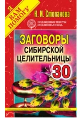 Заговоры сибирской целительницы: научно-популярное издание. Вып. 30