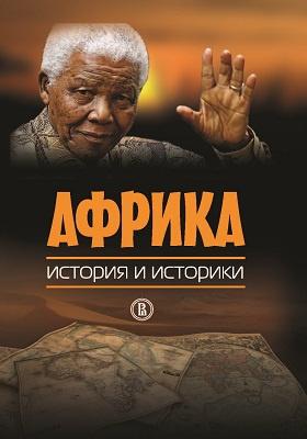 Африка : история и историки: научное издание