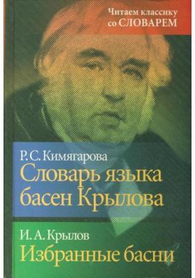 Словарь языка басен Крылова. Избранные басни