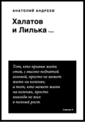 Халатов и Лилька: роман