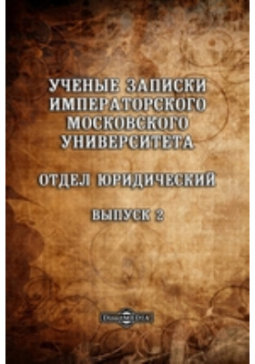 Ученые записки Императорского Московского Университета : Отдел юридический. Вып. 2