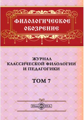 Филологическое обозрение. Журнал классической филологии и педагогики. 1894. Т. 7